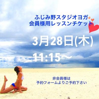 【会員様】3月28日(木)エッセンシャルヨガ・スタジオレッスン