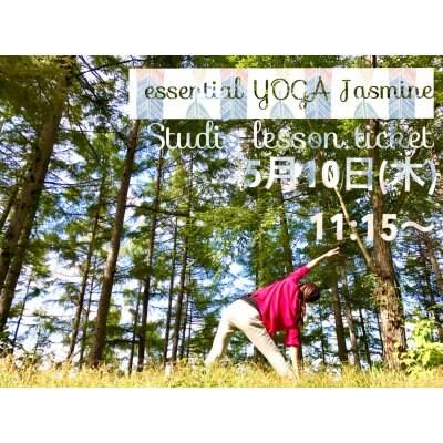 【ビジター】5月10日(木)エッセンシャルヨガ・スタジオレッスン