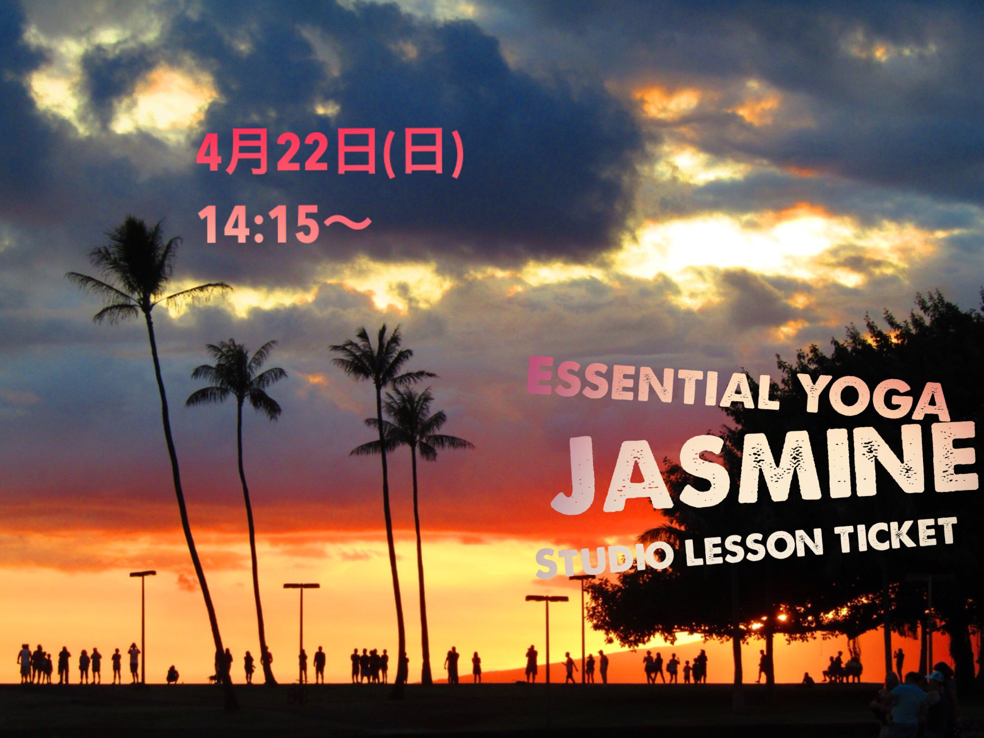 【ビジター】4月22日(日)エッセンシャルヨガ・スタジオレッスンのイメージその1