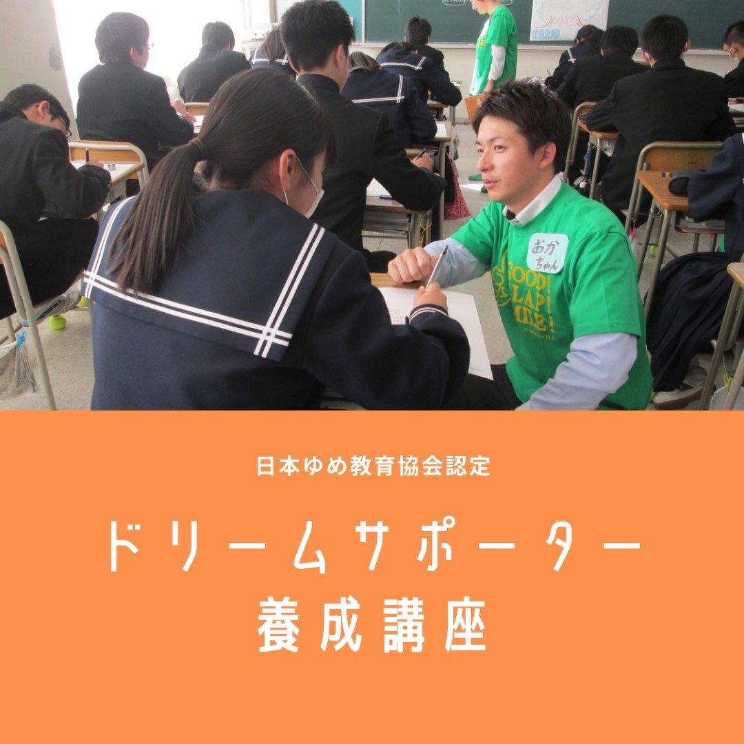 2021年4月3日【ドリームサポーター養成講座】兵庫開催 受講Webチケットのイメージその1
