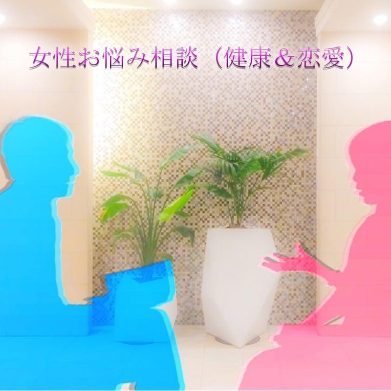 Mr,Dの女性お悩み相談(健康&恋愛)初回おためしカウンセリング30分 電話相談のイメージその1