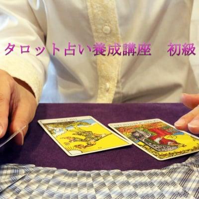 タロット占い養成講座 初級 (60分×5回)