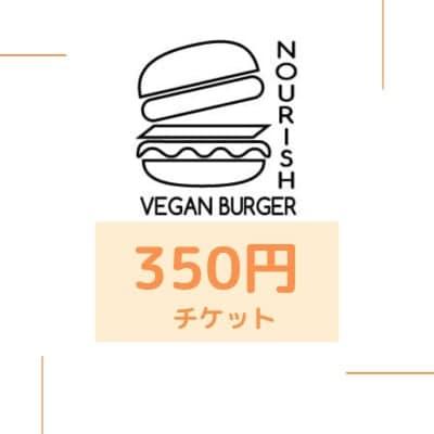 【現地払い専用】350円チケット