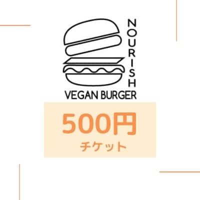 【現地払い専用】500円チケット