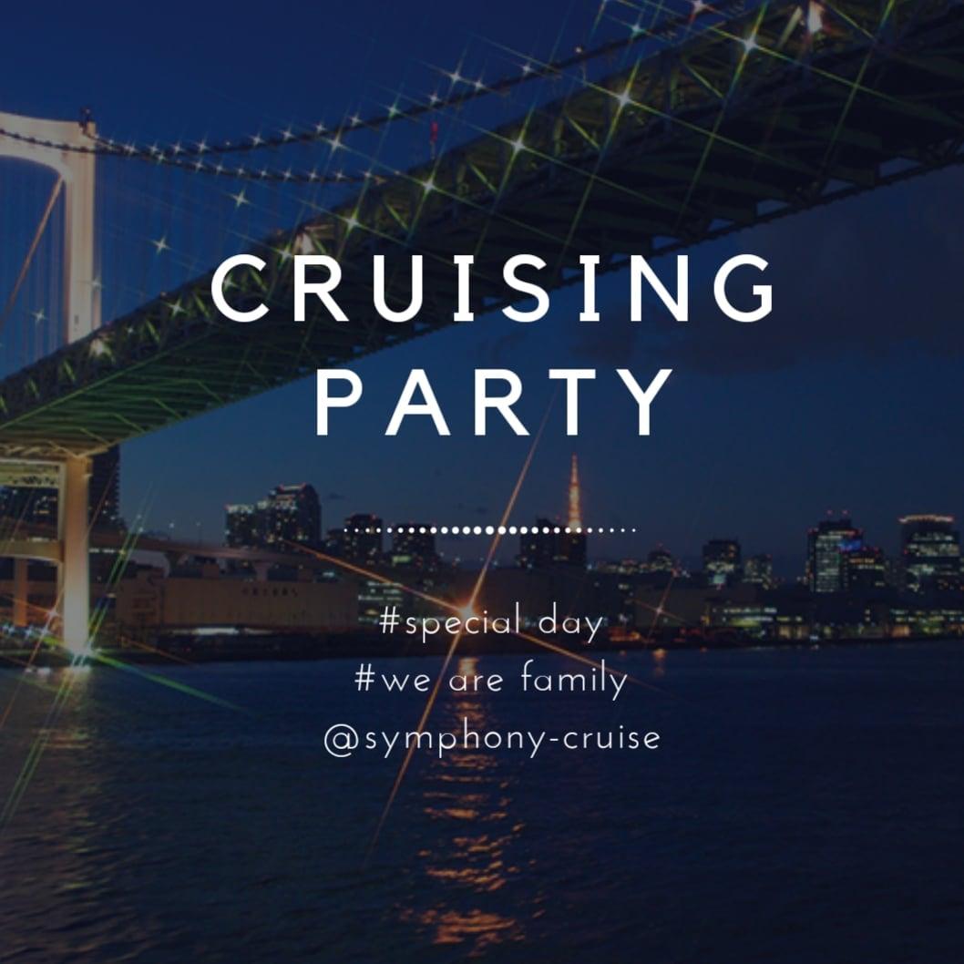 【前払い/現地払い専用】Dinner cruising Party♪ @symphony cruiseのイメージその1