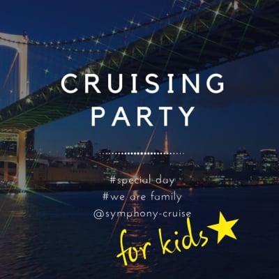 【前払い/現地払い専用】お子さま用★Dinner cruising Party♪ @symphony cruise