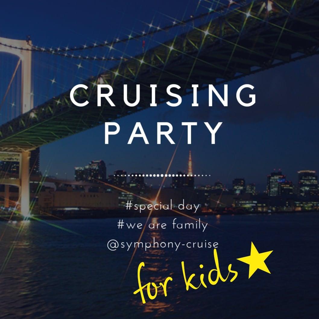 【前払い/現地払い専用】お子さま用★Dinner cruising Party♪ @symphony cruiseのイメージその1