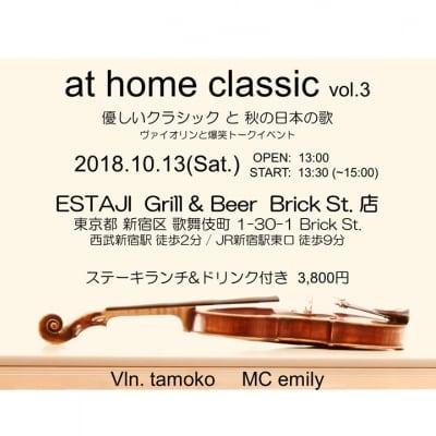 at home classic vol.3