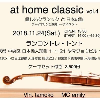 at home classic vol.4