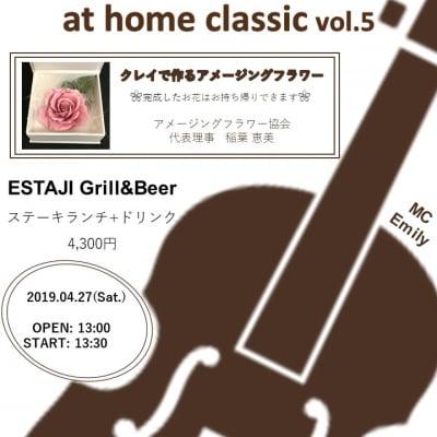 at home classic vol.5