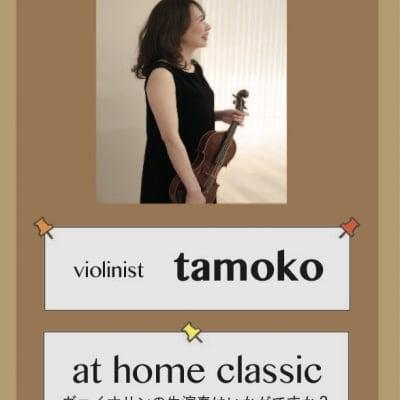 at home classic  ヴァイオリンの生演奏はいかがですか?(MC付き)
