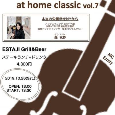 at home classic vol.7