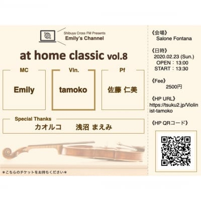 at home classic vol.8