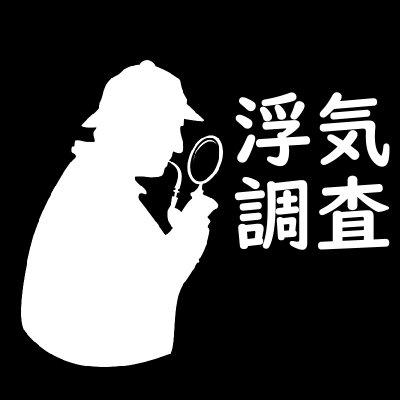 浮気調査[基本料金]