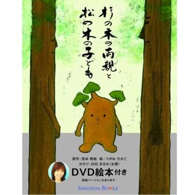 杉の木の両親と松の木の子ども(アニメーションDVD付き)