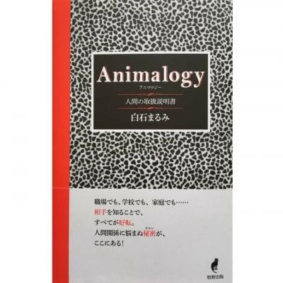 Animalogy人間の取り扱い説明書/白石まるみ(著)