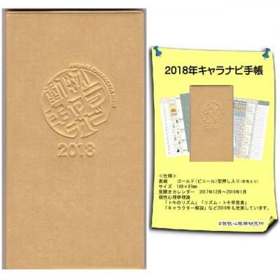 2018年キャラナビ手帳