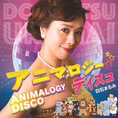 アニマロジーディスコ/ANIMALOGY DISCO