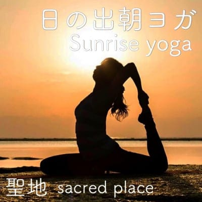 【ヨガマットレンタル付】2019年4月14日(日)沖縄ヨガ/南城市で日の出朝ヨガ!!1日の目覚めを健やかに。清々しい朝の時間の穏やかなヨガです。約60分/初心者、男性大歓迎。
