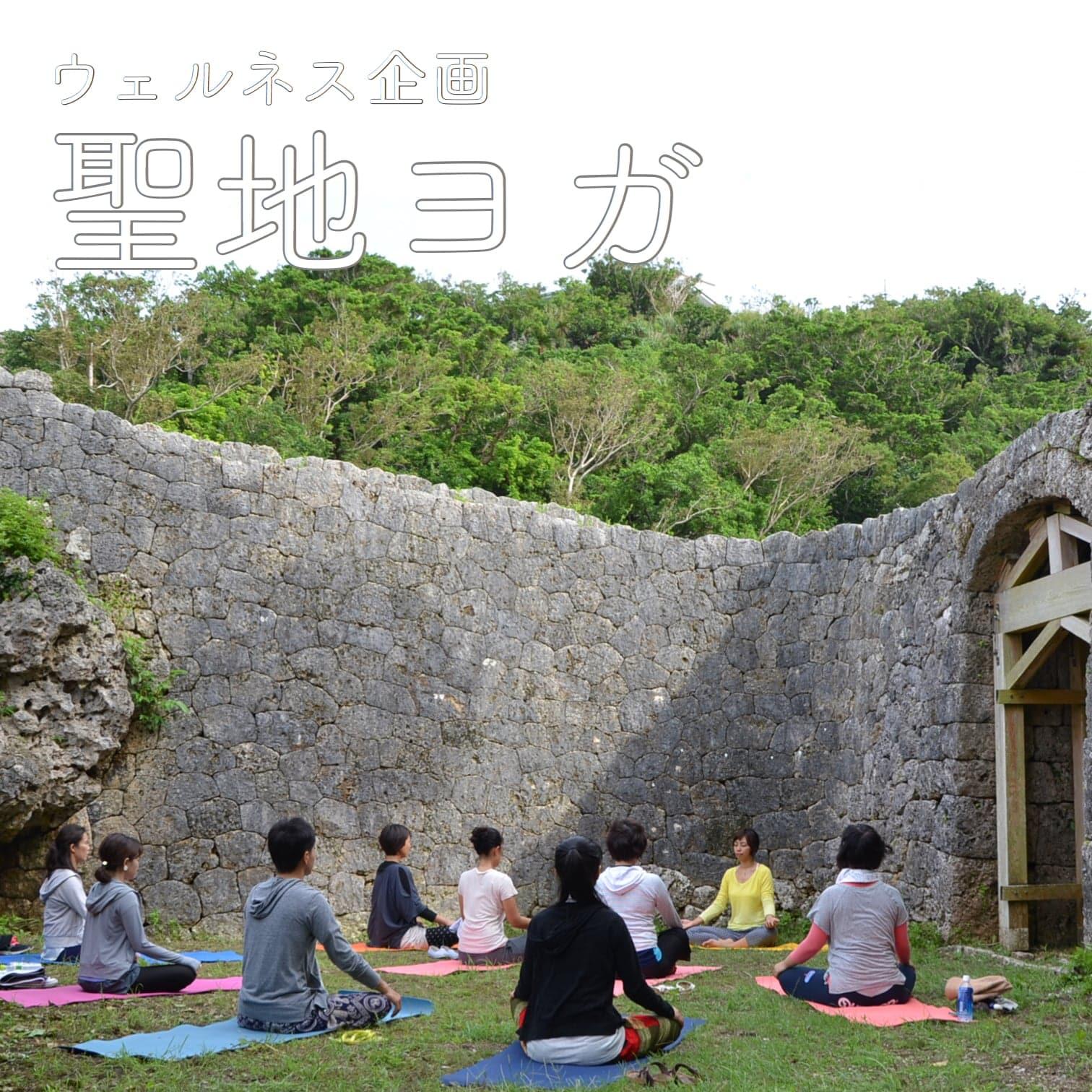 「城ヨガ発祥企画」2018年11月11日(日)沖縄ヨガ 聖地ヨガ 糸数グスク歴史ガイド付ヨガプログラム、南城市ウェルネスプログラムのイメージその1