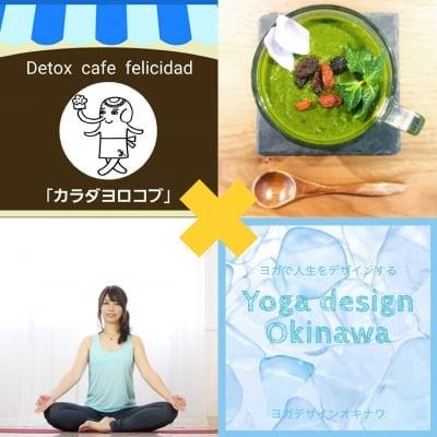 沖縄ベジカフェ|Detox cafe felicidad×ヨガデザインオキナワ|Yoga design Okinawa2月9日(土)9時〜開催・朝ヨガとスムージーのコラボ企画