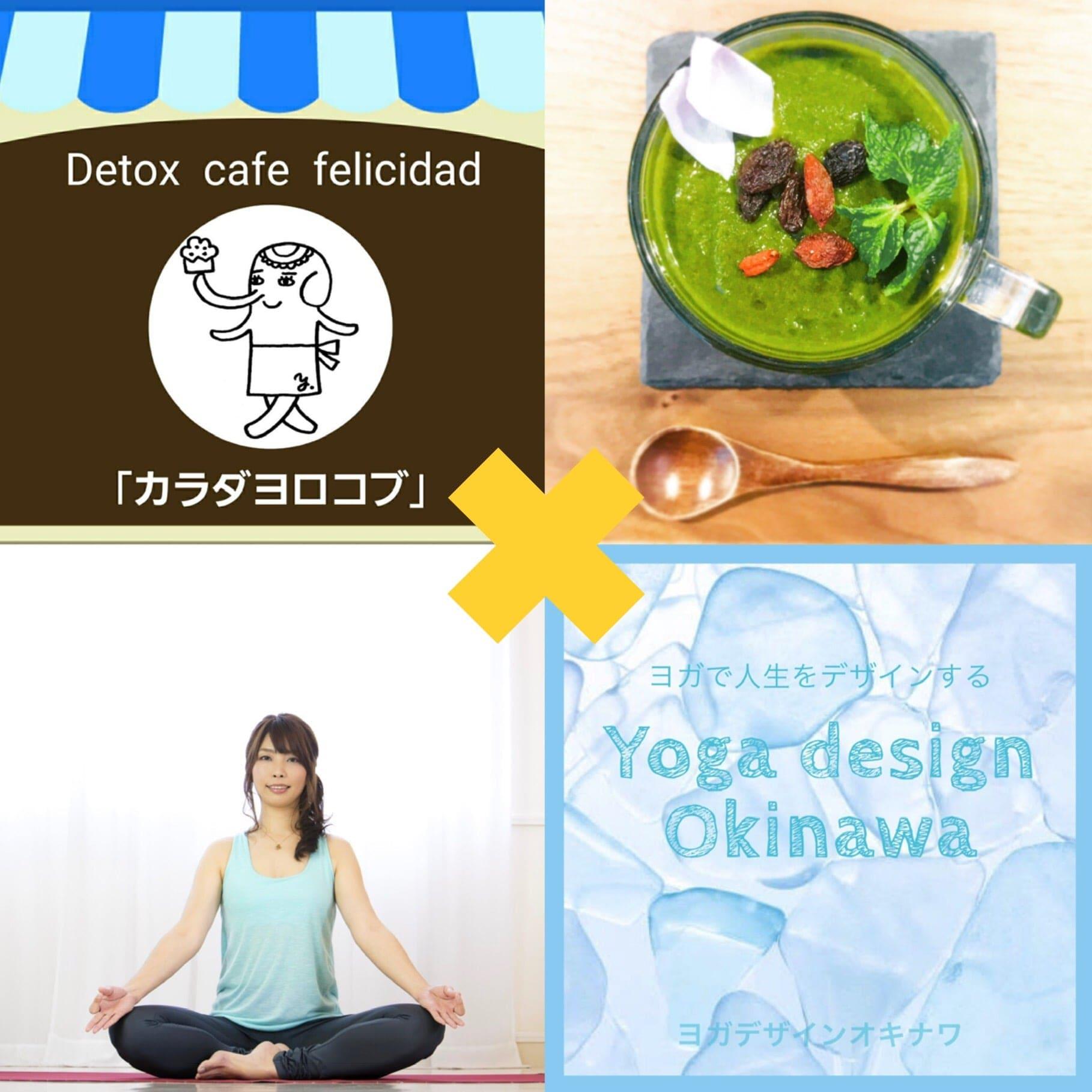 沖縄ベジカフェ|Detox cafe felicidad×ヨガデザインオキナワ|Yoga design Okinawa2月9日(土)9時〜開催・朝ヨガとスムージーのコラボ企画のイメージその1