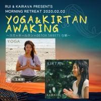 2020年2月2日(日)沖縄ヨガ/朝ヨガ『ヨガ&キールタンの目覚め YOGA & KIRTAN AWAKING』デトックススィーツ付/朝ヨガと歌う瞑想のモーニングリトリート
