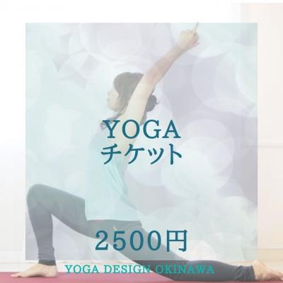 事前予約専用YOGAチケット