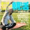 【ウェルネス♡朝活】オンラインヨガ月額参加チケット/【定期払い】は200円お得です‼︎
