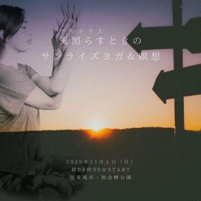 沖縄ヨガ|天照らすときのサンライズヨガ&瞑想〜アマテラスヨガ〜2020年11月1日(日)開催