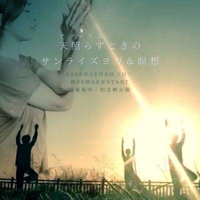 沖縄ヨガ|天照らすときのサンライズヨガ&瞑想〜アマテラスヨガ〜2020年12月6日(日)開催(オンライン参加可能)