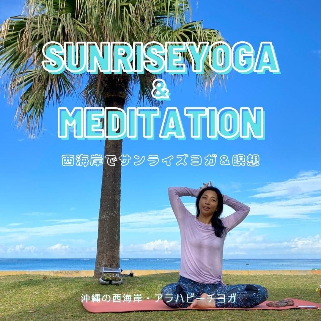 沖縄ヨガ|サンライズヨガ&瞑想〜西海岸でビーチヨガ〜2021年1月10日(日)開催のイメージその1
