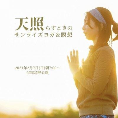 沖縄ヨガ 天照らすときのサンライズヨガ&瞑想〜アマテラスヨガ〜2021年2月7日(日)開催(オンライン参加可能)