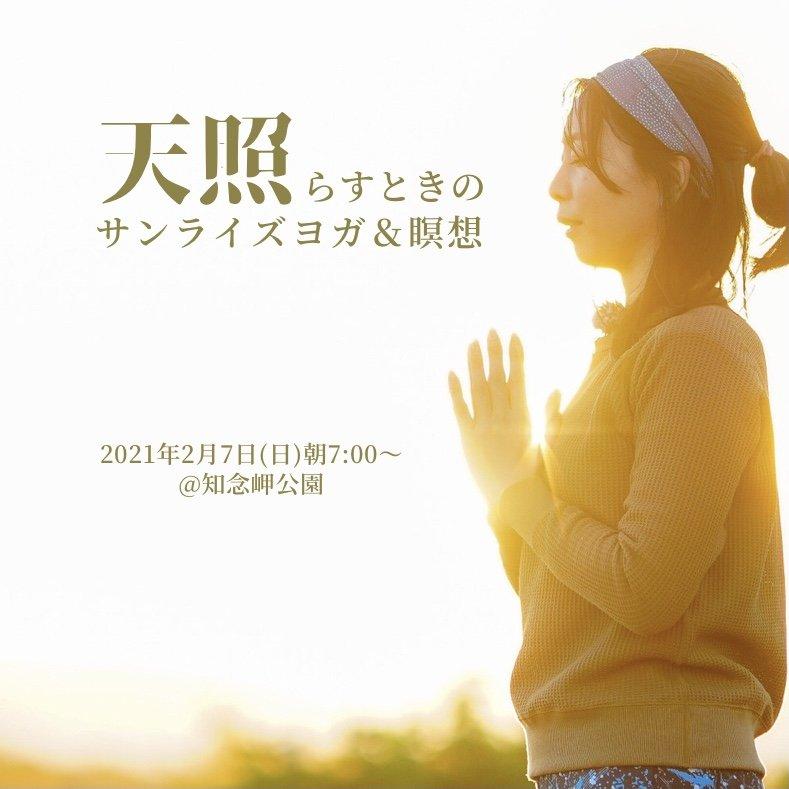 沖縄ヨガ|天照らすときのサンライズヨガ&瞑想〜アマテラスヨガ〜2021年2月7日(日)開催(オンライン参加可能)のイメージその1