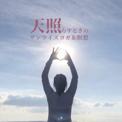 沖縄ヨガ|天照らすときのサンライズヨガ&瞑想〜アマテラスヨガ〜2021年3月14日(日)開催