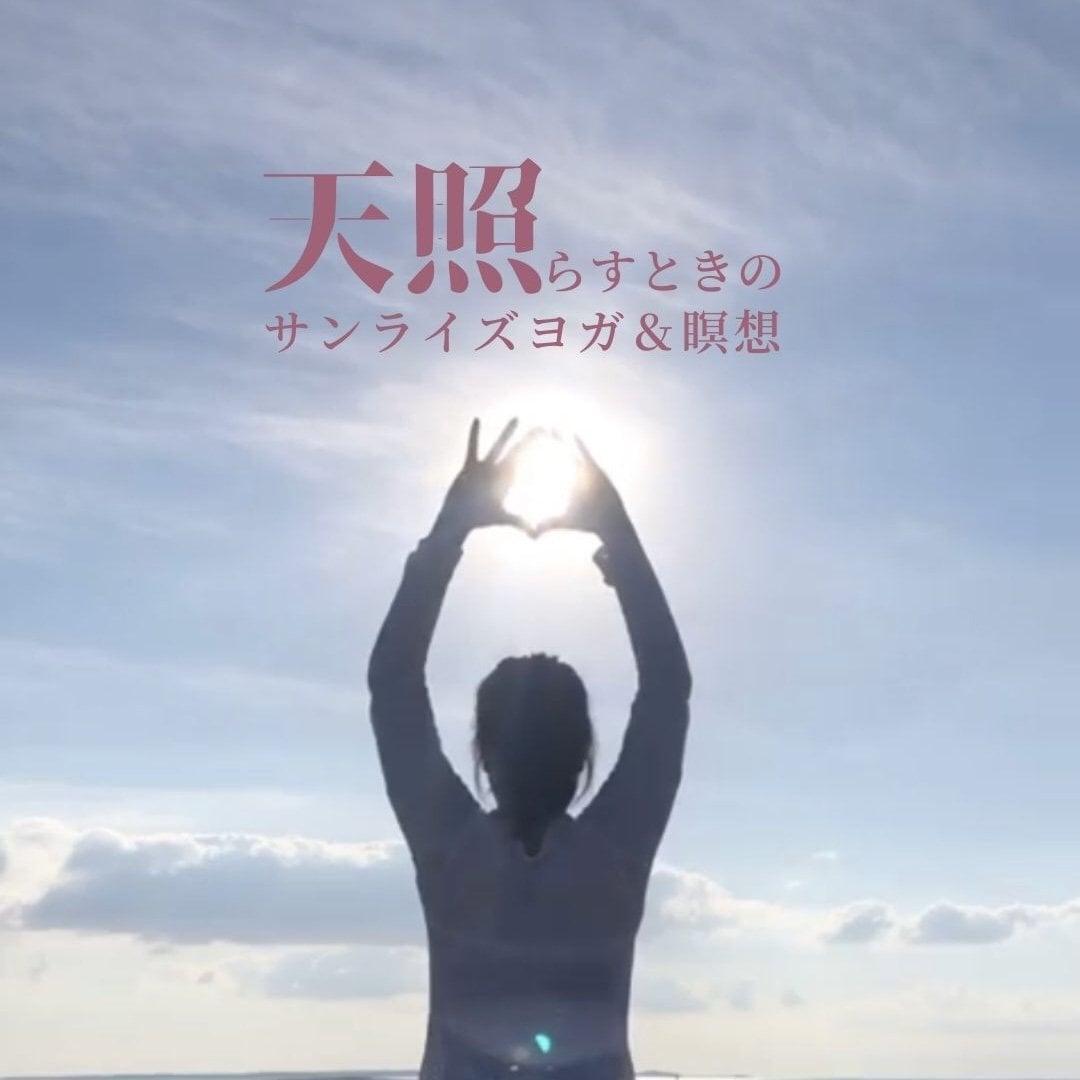 沖縄ヨガ 天照らすときのサンライズヨガ&瞑想〜アマテラスヨガ〜2021年4月25日(日)開催のイメージその1