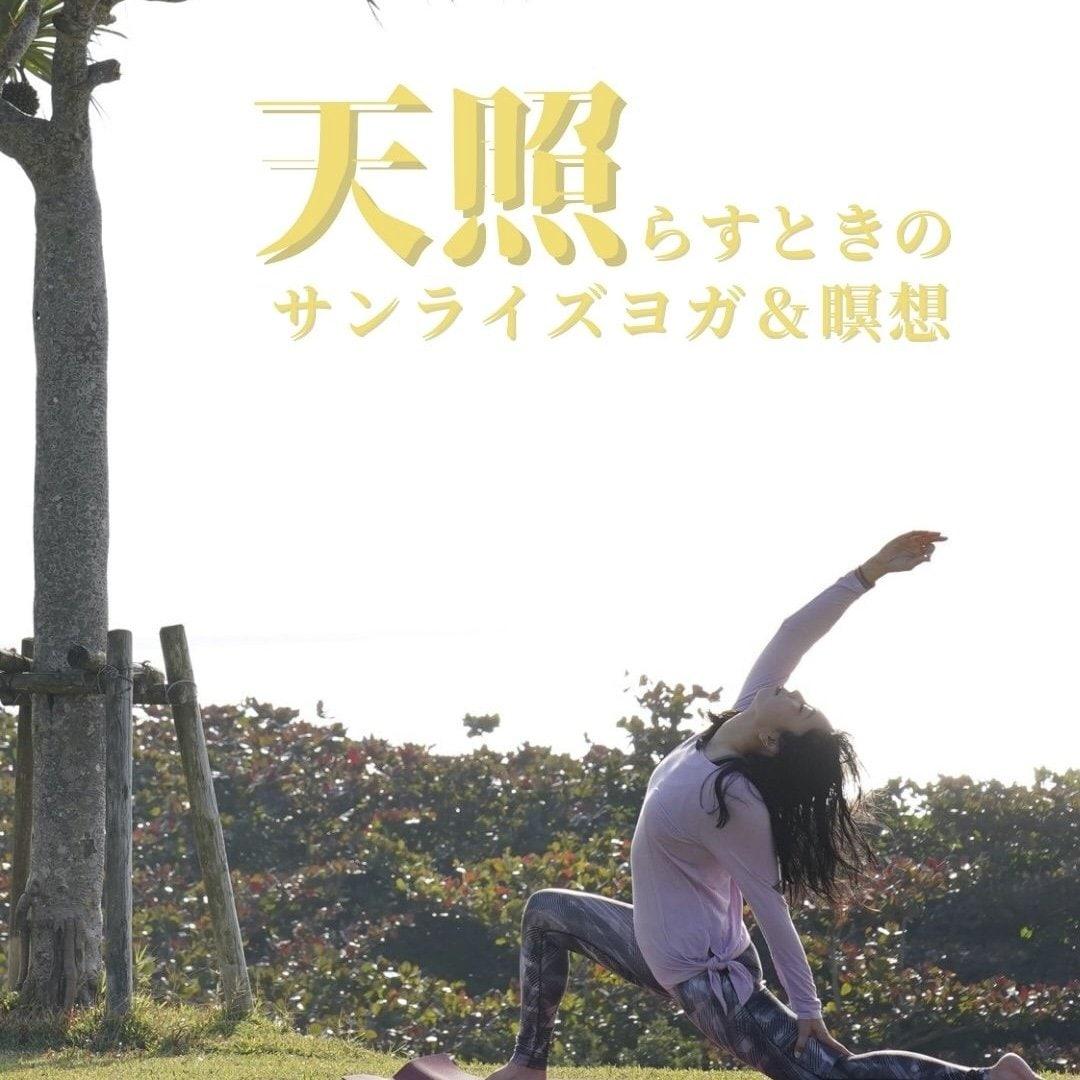 沖縄ヨガ 天照らすときのサンライズヨガ&瞑想〜アマテラスヨガ〜2021年7月25日(日)開催のイメージその1