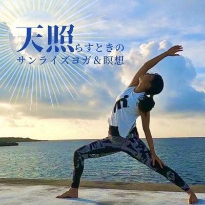 沖縄ヨガ|天照らすときのサンライズヨガ&瞑想〜アマテラスヨガ〜2021年10月24日(日)開催