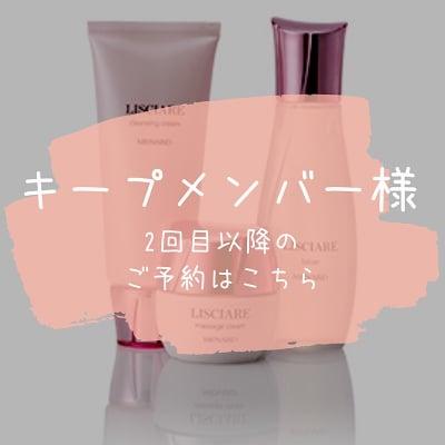 リシアルキープメンバー様限定エステチケット【店頭払い現金のみ】