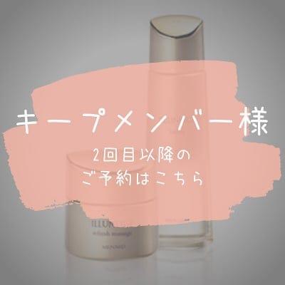イルネージュキープメンバー様限定エステチケット【店頭払い現金のみ】