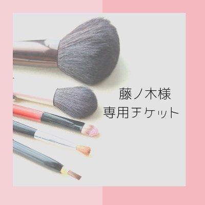 藤ノ木様決済用 1/21