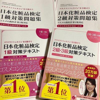 日本化粧品検定1級2級受験対策セミナー 2019年11月2 . 9日開催