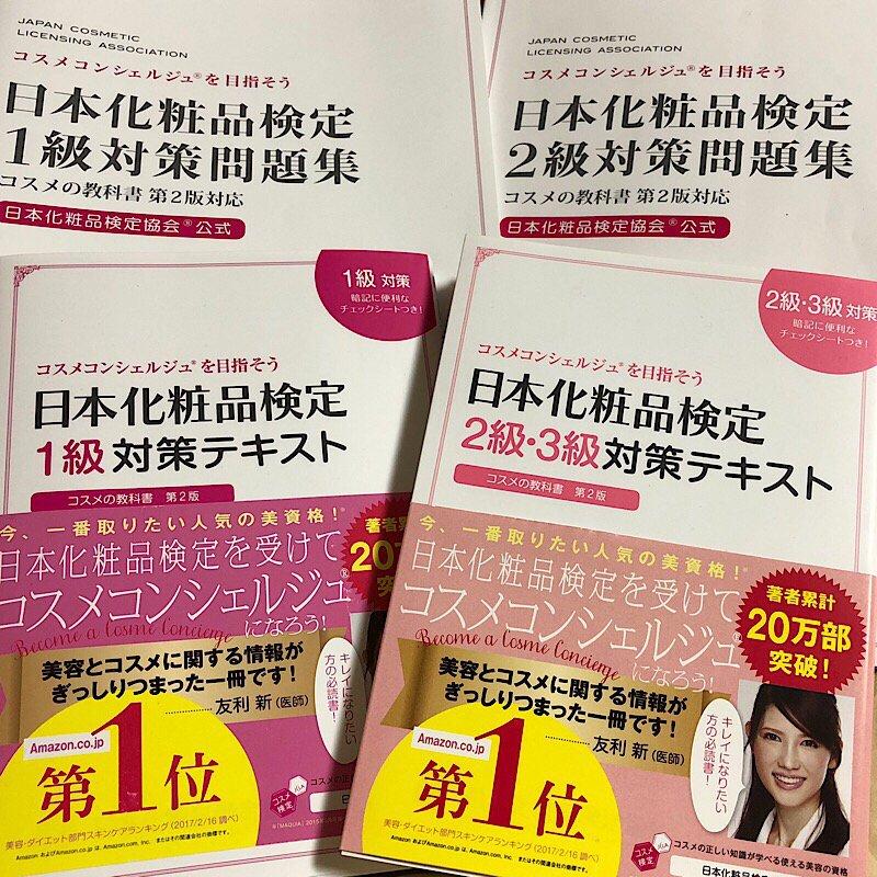日本化粧品検定1級2級受験対策講座のイメージその1