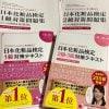 日本化粧品検定1級受験対策講座