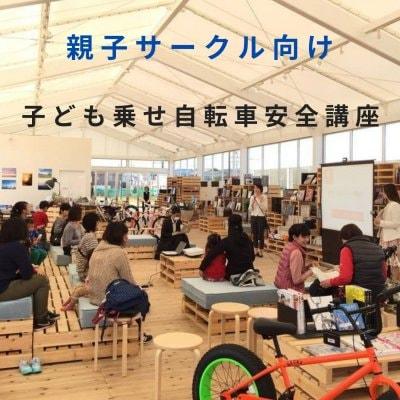 【親子サークル様向け】子ども乗せ自転車安全利用講座