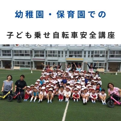 【幼稚園・保育園様用】子ども乗せ自転車安全利用講座