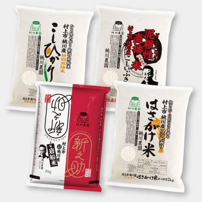 【令和2年村上市桃川産の新米】岩船米食べ比べセット! コシヒカリ・新之助・こしいぶき・はさがけ米 8kg