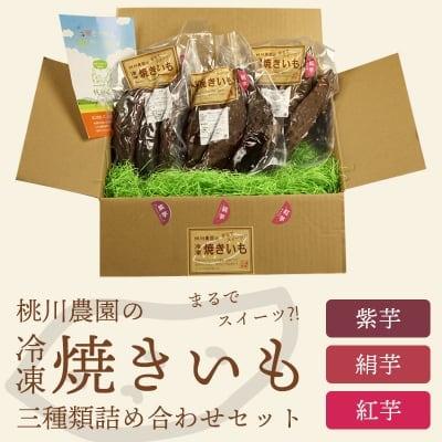 令和3年初売り!まるでスイーツ?!桃川農園の冷凍焼き芋(三種類詰め合わ...