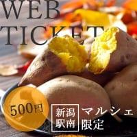 【新潟駅南マルシェ限定】焼き芋500円分チケット