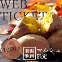 【新潟駅南マルシェ限定】焼き芋1,000円分チケット